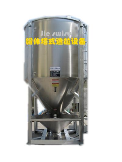 不锈钢塔式粉体混合机械设备