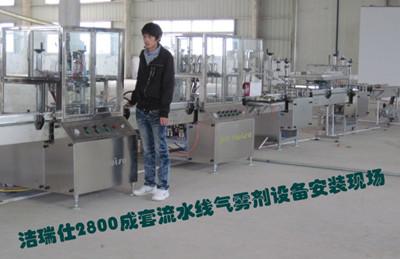 cjxh-2800自喷漆.汽车用品气雾剂成套流水线